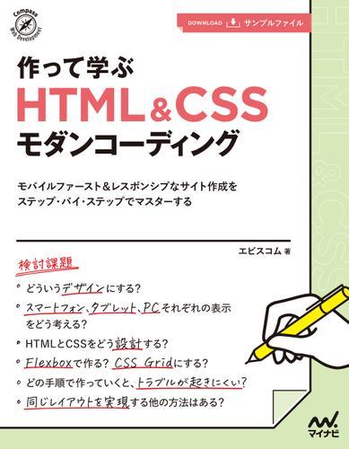 作って学ぶ HTML&CSSモダンコーディング / エビスコム
