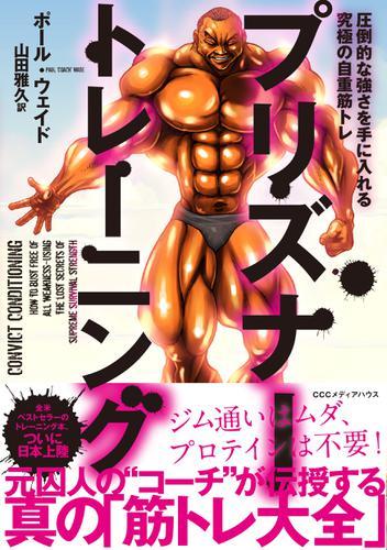 プリズナー・トレーニング 圧倒的な強さを手に入れる究極の自重筋トレ / 山田雅久