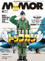 MamoR(マモル) (2021年6月号) / 扶桑社