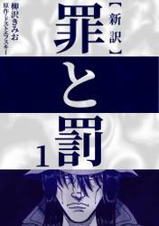 新訳罪と罰 1 / 柳沢きみお