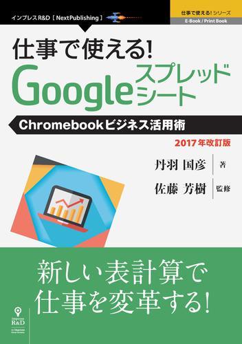 仕事で使える!Googleスプレッドシート Chromebookビジネス活用術 2017年改訂版 / 佐藤 芳樹