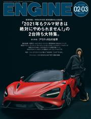 ENGINE 2021年2・3月合併号 / ENGINE編集部