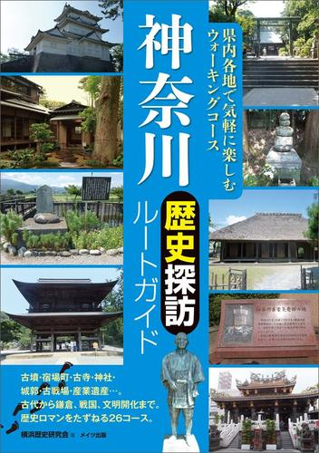 神奈川 歴史探訪ルートガイド / 横浜歴史研究会