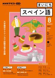 NHKラジオ まいにちスペイン語 (2021年8月号) / NHK出版