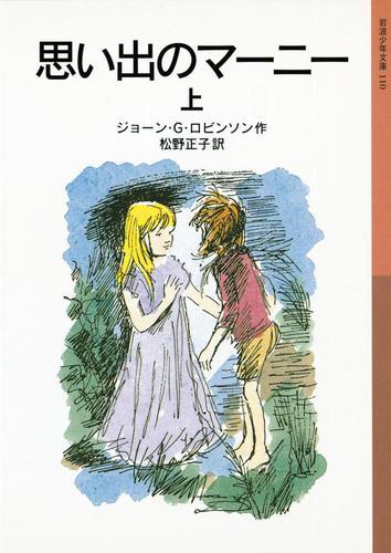 思い出のマーニー 上 / 松野正子