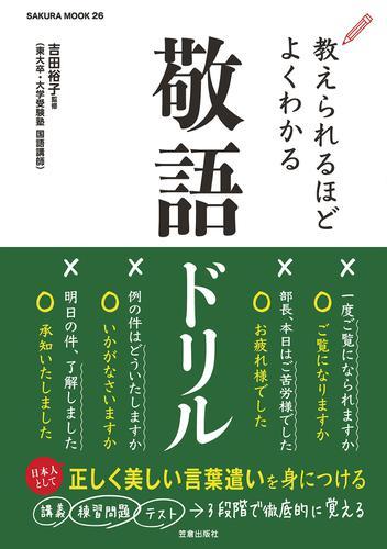 教えられるほどよくわかる敬語ドリル / 吉田裕子