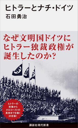ヒトラーとナチ・ドイツ / 石田勇治