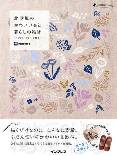 北欧風のかわいい布と暮らしの雑貨 -ハンドメイドレシピ付き- / ingectar-e