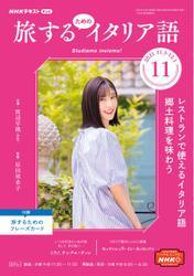 NHKテレビ 旅するためのイタリア語 (2021年11月号) / NHK出版