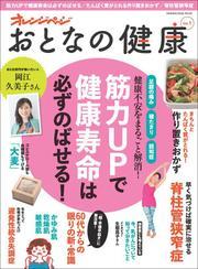 おとなの健康 vol.1 / オレンジページ