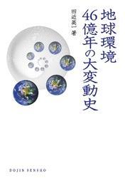 地球環境46億年の大変動史 / 田近英一