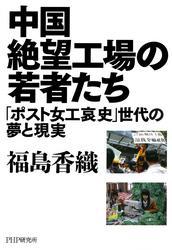 中国絶望工場の若者たち 「ポスト女工哀史」世代の夢と現実 / 福島香織