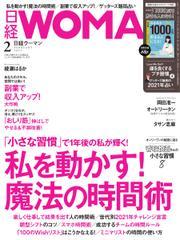 日経ウーマン (2021年2月号) / 日経BP