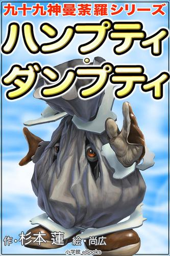 九十九神曼荼羅シリーズ ハンプティ・ダンプティ / 杉本蓮