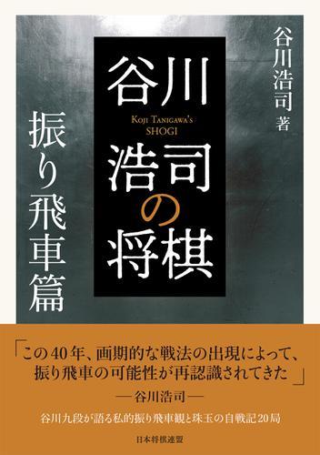 谷川浩司の将棋 振り飛車篇 / 谷川浩司