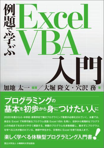 例題で学ぶExcel VBA入門 / 加地太一