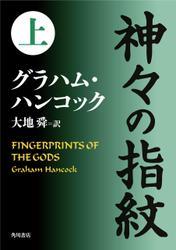 神々の指紋 上 / グラハム・ハンコック
