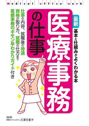 最新 医療事務の仕事 / 三澤万里子