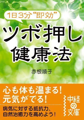 """1日3分""""即効""""ツボ押し健康法 / 赤根順子"""