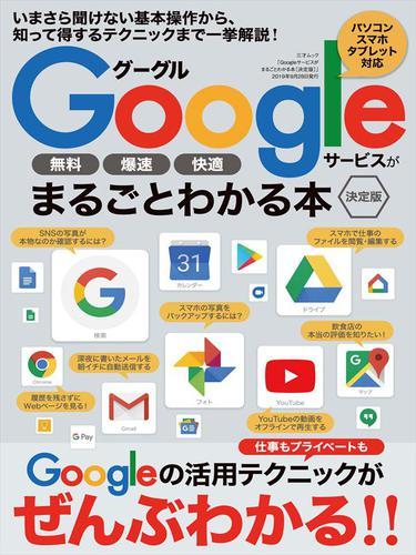 Googleサービスがまるごとわかる本 [決定版] / 三才ブックス