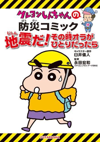 [新版]クレヨンしんちゃんの防災コミック 地震だ!その時オラがひとりだったら / 臼井儀人