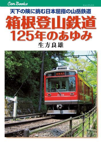 箱根登山鉄道125年のあゆみ / 生方良雄
