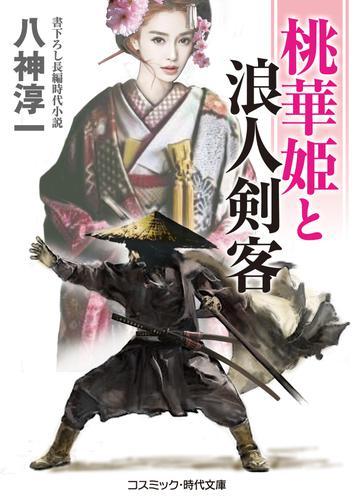 桃華姫と浪人剣客 / 八神淳一