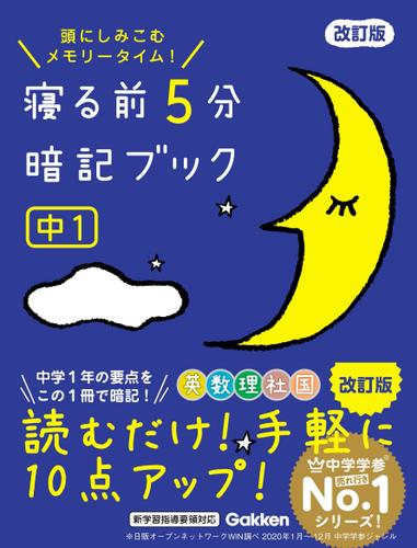 寝る前5分暗記ブック 中1 改訂版 英語・数学・理科・社会・国語 / 学研プラス
