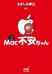 Mac不安ちゃん / みずしな孝之