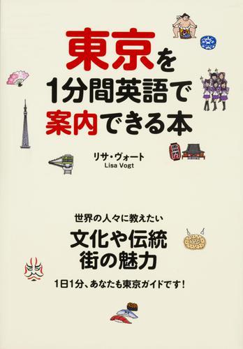 東京を1分間英語で案内できる本 / リサ・ヴォート