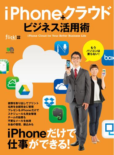 iPhoneクラウドビジネス活用術 (2014/08/07) / エイ出版社