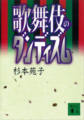 歌舞伎のダンディズム / 杉本苑子