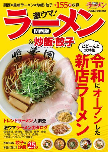 ラーメン&炒飯・餃子 関西版 / ぴあMOOK関西編集部