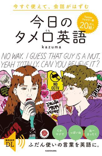 今すぐ使えて、会話がはずむ 今日のタメ口英語 / kazuma
