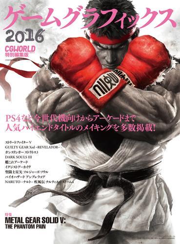 ゲームグラフィックス 2016 CGWORLD特別編集版 / CGWORLD編集部