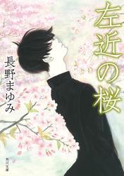 左近の桜 / 長野まゆみ