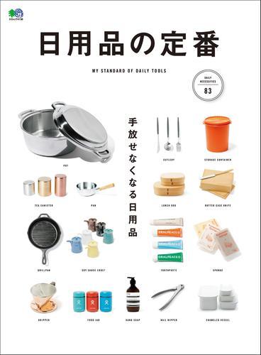 日用品の定番 / 暮らし上手編集部