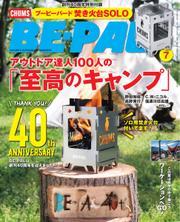 BE-PAL(ビーパル) (2021年7月号) / 小学館