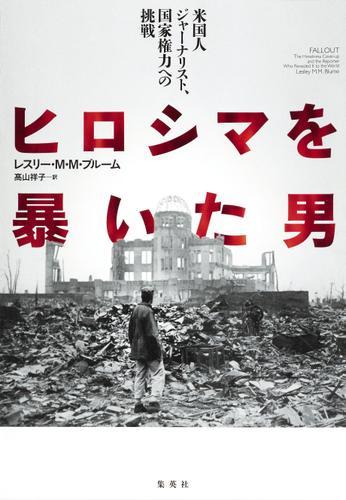 ヒロシマを暴いた男 米国人ジャーナリスト、国家権力への挑戦 / レスリー・M・M・ブルーム
