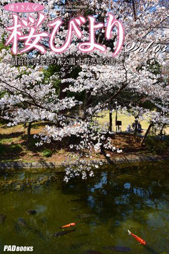 遊々さんぽ 「桜びより」 Vol.03 / MacMarron