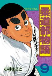 柔道部物語(9)