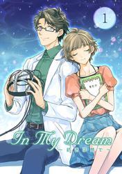 In My Dream 〜 続きは夢で 〜(1) / 暁愁
