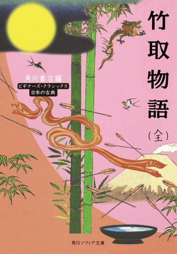 竹取物語(全) ビギナーズ・クラシックス 日本の古典 / 角川書店