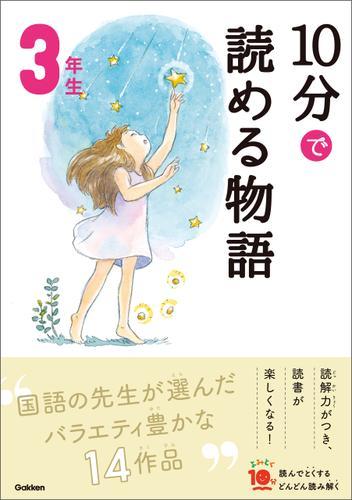 10分で読める物語 3年生 / 青木伸生