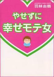 やせずに幸せモテ女 / 羽林由鶴