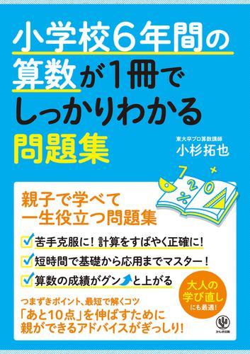 小学校6年間の算数が1冊でしっかりわかる問題集 / 小杉拓也
