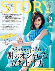 STORY(ストーリィ) (2021年6月号) / 光文社