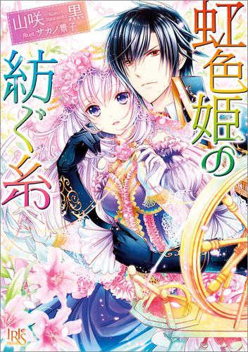 虹色姫の紡ぐ糸 / サカノ景子