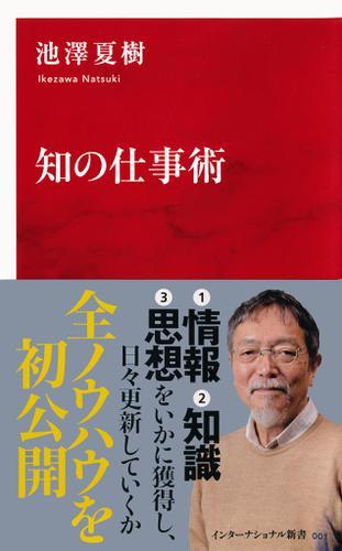 知の仕事術(インターナショナル新書) / 池澤夏樹