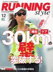 RUNNING style(ランニングスタイル) (2017年12月号)